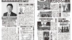 平成31年3月|半田市議会議員 久世孝宏(たかひろ)|新しい歴史へ。いま半田イズムを。