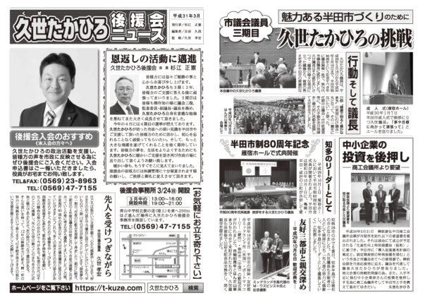 平成31年3月|久世半田市議会議員 久世孝宏(たかひろ)|新しい歴史へ。いま半田イズムを。
