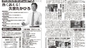 平成31年4月|半田市議会議員 久世孝宏(たかひろ)|新しい歴史へ。いま半田イズムを。