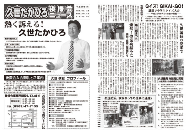 平成31年4月|久世元半田市議会議長 久世孝宏(たかひろ)|新しい歴史へ。いま半田イズムを。