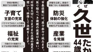 平成31年 選挙公報|半田市議会議員 久世孝宏(たかひろ)|新しい歴史へ。いま半田イズムを。