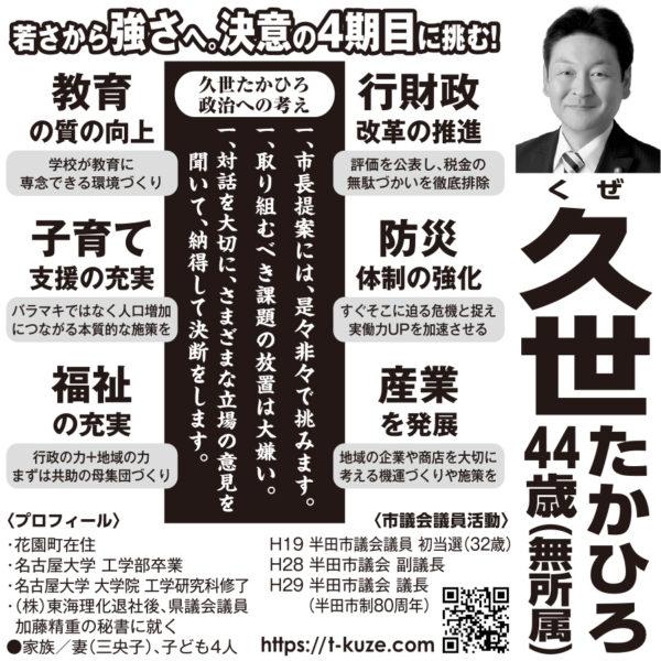 平成31年 選挙公報 | 久世元半田市議会議長 久世孝宏(たかひろ)|新しい歴史へ。いま半田イズムを。
