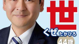 平成31年 選挙ポスター|半田市議会議員 久世孝宏(たかひろ)|新しい歴史へ。いま半田イズムを。