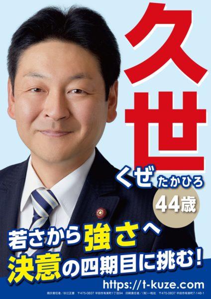 平成31年 選挙ポスター | 久世半田市長  久世孝宏(たかひろ)|2030年を見つめ、声を聴く