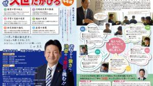 平成31年 選挙ビラ|半田市議会議員 久世孝宏(たかひろ)|新しい歴史へ。いま半田イズムを。