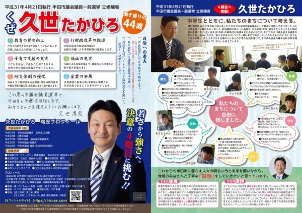 平成31年 選挙ビラ|久世半田市議会議員 久世孝宏(たかひろ)|新しい歴史へ。いま半田イズムを。