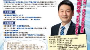 後援会報が発行されました|元半田市議会議長 久世孝宏(たかひろ)|新しい歴史へ。いま半田イズムを。