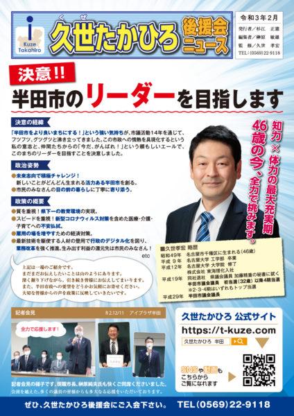 後援会報が発行されました|久世半田市長  久世孝宏(たかひろ)|2030年を見つめ、声を聴く