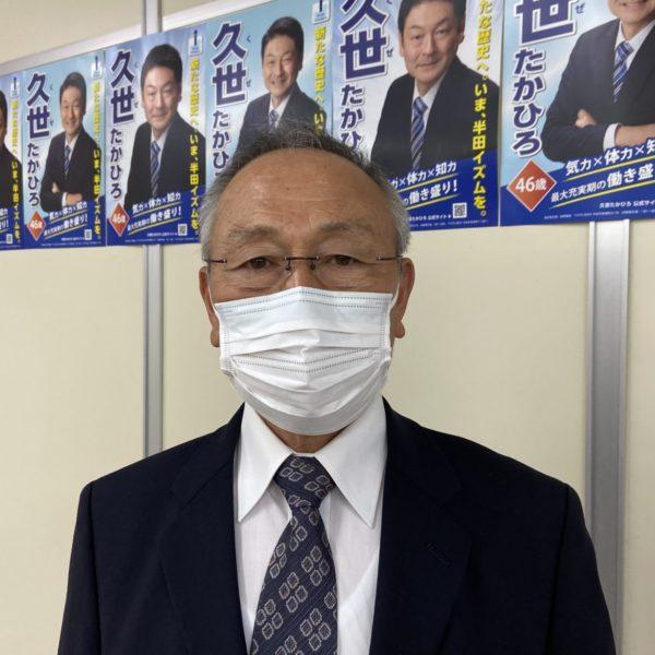 杉江 正憲|応援メッセージ|半田市長選挙候補者  久世孝宏(たかひろ)|2030年を見つめ、声を聴く