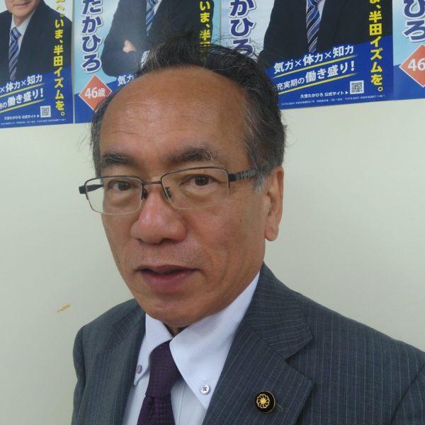 こいで義一|応援メッセージ|半田市長選挙候補者  久世孝宏(たかひろ)|2030年を見つめ、声を聴く