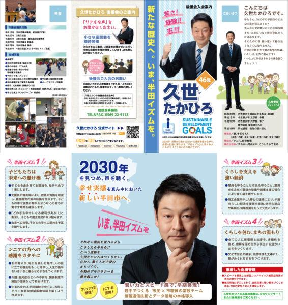 後援会のリーフレットができました|久世半田市長  久世孝宏(たかひろ)|2030年を見つめ、声を聴く