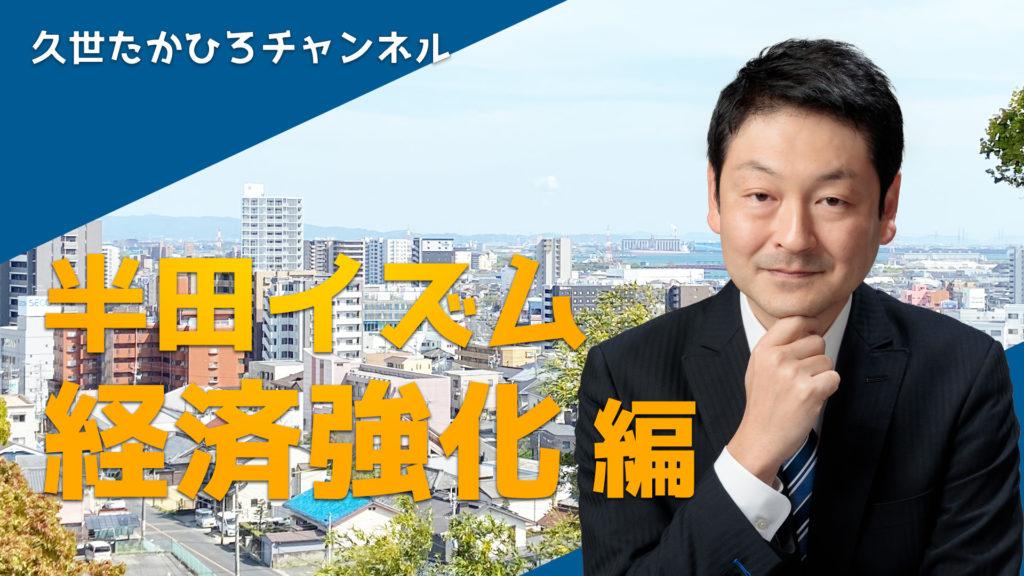 半田イズム「 経済強化編」動画公開しました|半田市長  久世孝宏(たかひろ)|2030年を見つめ、声を聴く