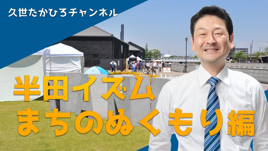 半田イズム「まちのぬくもり編」動画公開しました|半田市長  久世孝宏(たかひろ)|2030年を見つめ、声を聴く