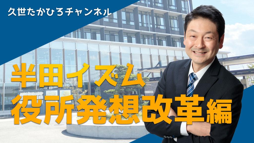 半田イズム「役所発想改革編」動画公開しました|半田市長  久世孝宏(たかひろ)|2030年を見つめ、声を聴く