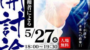 5月27日(木)半田市長選挙 公開討論会のご案内|半田市長  久世孝宏(たかひろ)|2030年を見つめ、声を聴く