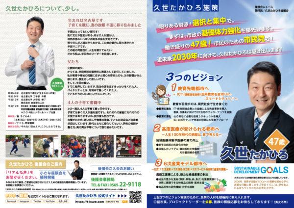 施策集ができました|久世半田市長選挙候補者  久世孝宏(たかひろ)|2030年を見つめ、声を聴く