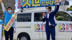 6月3日(木)半田市長選挙(5日目)お昼の活動|半田市長  久世孝宏(たかひろ)|2030年を見つめ、声を聴く