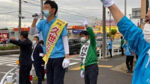 6月4日(金)半田市長選挙(6日目)夕方の活動|半田市長  久世孝宏(たかひろ)|2030年を見つめ、声を聴く
