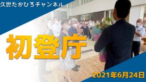 初登庁いたしました|半田市長  久世孝宏(たかひろ)|2030年を見つめ、声を聴く