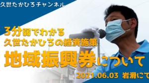 3分でわかる「地域振興券」動画|半田市長  久世孝宏(たかひろ)|2030年を見つめ、声を聴く