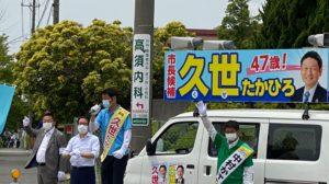 6月2日(水)半田市長選挙(4日目)午後の活動|半田市長  久世孝宏(たかひろ)|2030年を見つめ、声を聴く