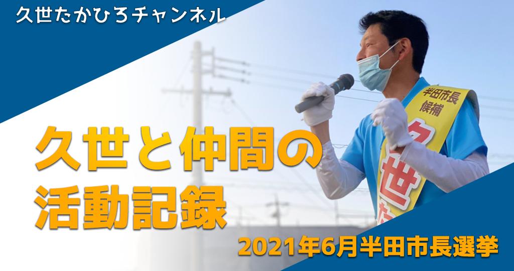 活動記録MOVIE|半田市長  久世孝宏(たかひろ)|2030年を見つめ、声を聴く