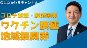 コロナ対策・経済施策 関連動画|半田市長  久世孝宏(たかひろ)|2030年を見つめ、声を聴く